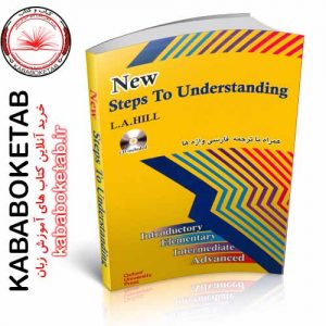 کتاب New Steps to Understanding